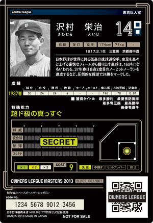 沢村栄治の画像 p1_8