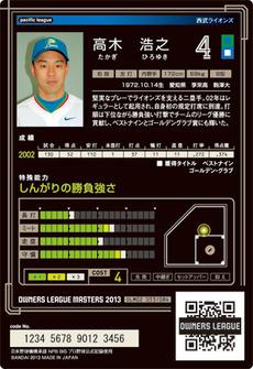 高木b (2)