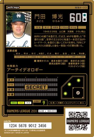 門田博光の画像 p1_24