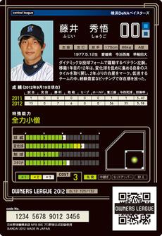 藤井秀悟の画像 p1_31