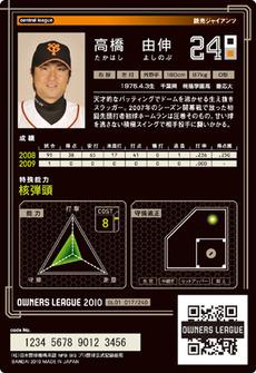 高橋01裏