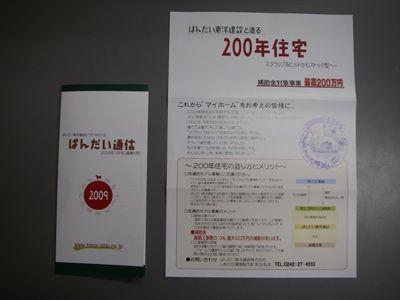 IMGP200年.JPG