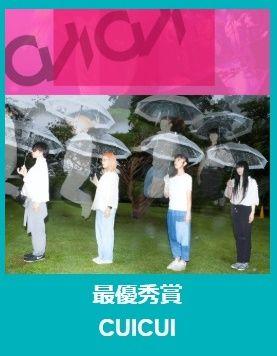 CUICUI_最優秀賞2