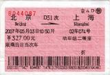 CRH2のチケット