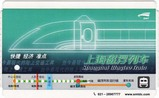 Transrapidのチケット