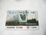 乗車カード