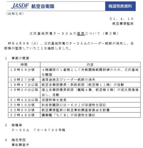 JASDFpress