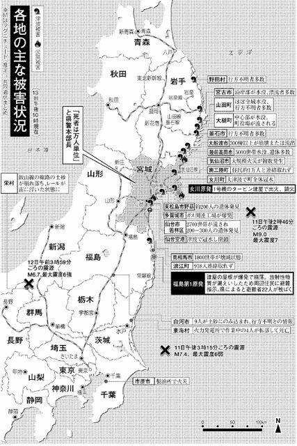 Kahoku20110314 (427x640)