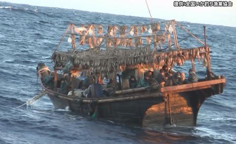NKFishboat