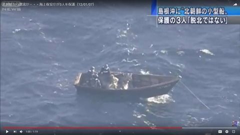 NKFishboatsmall2
