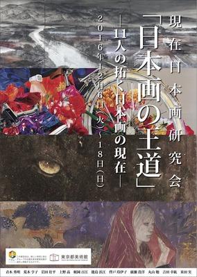 現在日本画研究会
