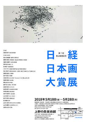 第7回日経日本画大賞展