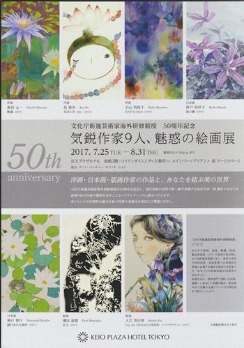気鋭作家9人、魅惑の絵画展