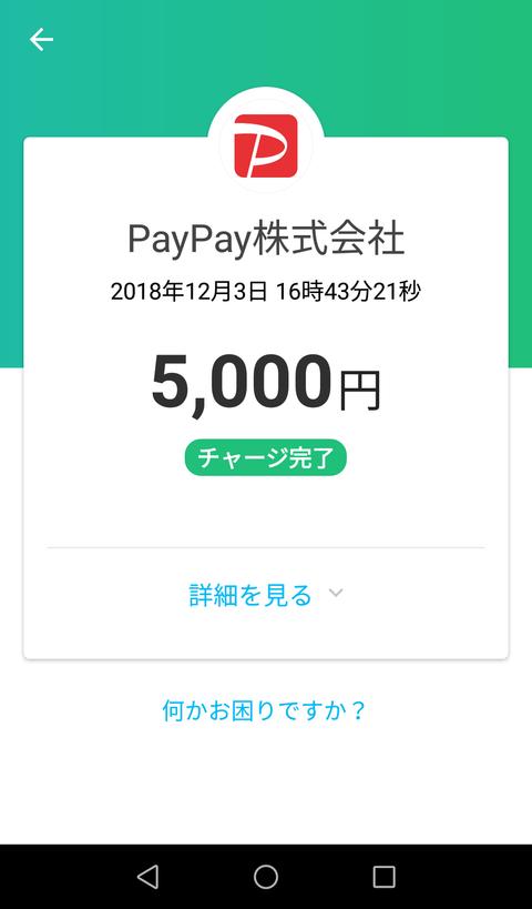 Screenshot_20181203-164329