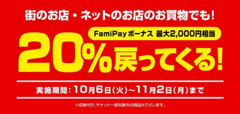 famipay_01_s