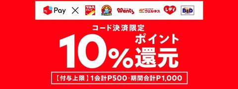 merpay-tsuruha10-campaign