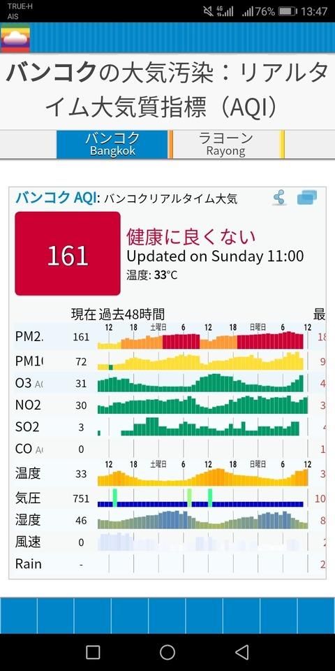 Screenshot_20190120-134701