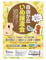 20129自由が丘譲渡会ポスター