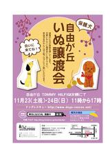 20131120譲渡会