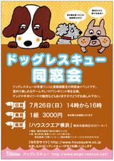 2015同窓会ポスター