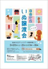 3月譲渡会ポスター ブログ用