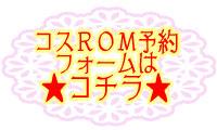 yoyaku_banner