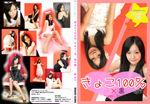 きょこ100% 〜白×黒〜 vol.3