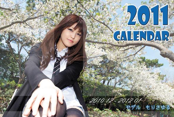 もりさゆる卓上カレンダー2011