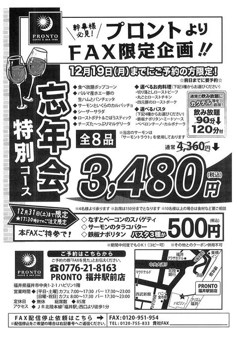 プロント福井駅前店 忘年会割引のお知らせ