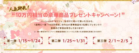【Rejet】10万円相当の豪華景品プレゼント!期間中にリジェ愛を叫べ!