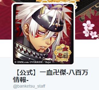 【一血卍傑】事前登録は6月末!ゲーム始動日も決定!?→公式twitter始動で盛り上がってきた【バンケツ】