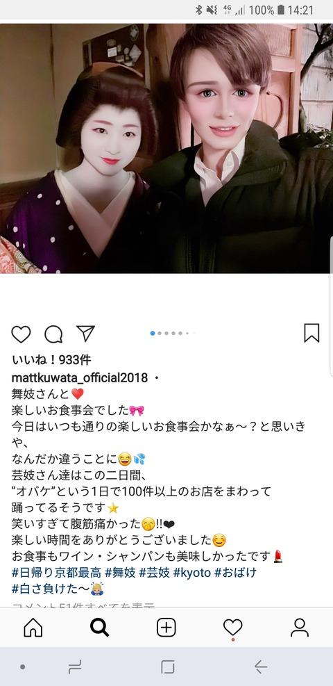 桑田の息子Mattさん、京都の舞妓を公開処刑する美白ぶり