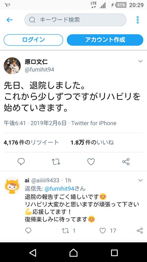 【朗報】阪神原口退院