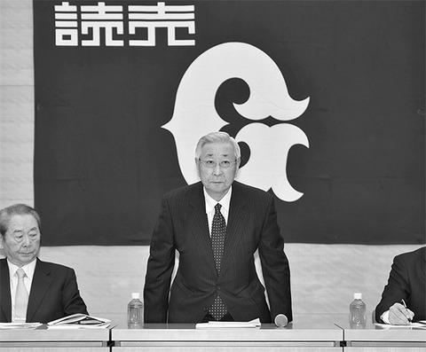 """巨人・老川オーナー辞任騒動の""""裏側"""""""