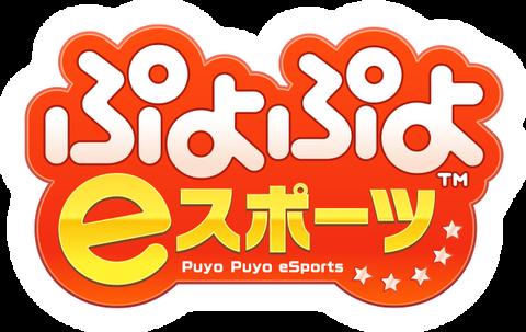 Logotipo_de_e-sports_Puyo_Puyo_,H1