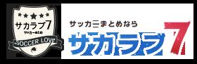 サカラブ7 サッカー最新情報をお届け!