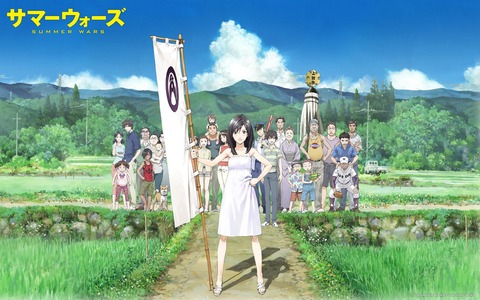 summerwars