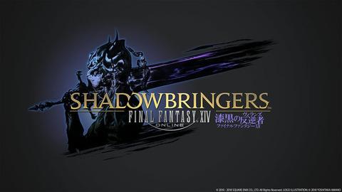 ff14_shadowbringers