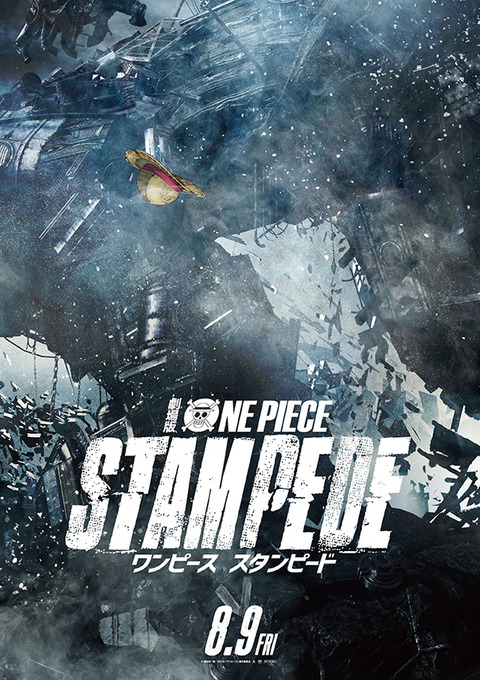 onepiece_stampede