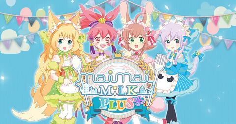 maimai_milk_plus