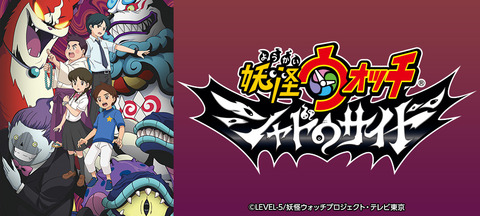 youkaiwatch_shadowside