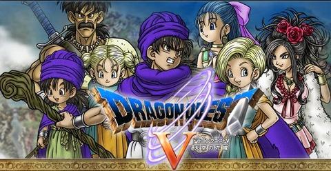 dragonquest5