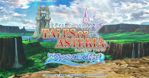 tales_of_asteria