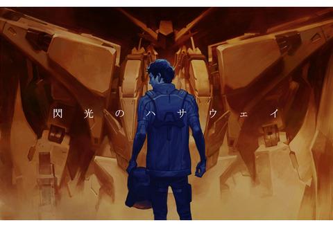 gundam_senkounohasawei