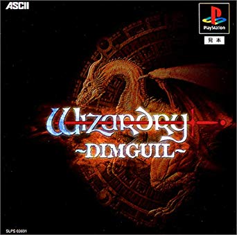 wizardry_dimguil