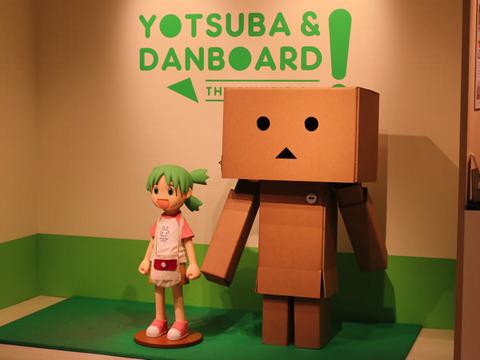 yotsubato-danbo-1