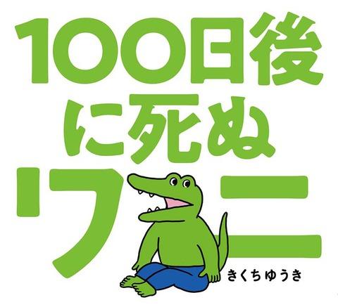 100nitigonisinuwani