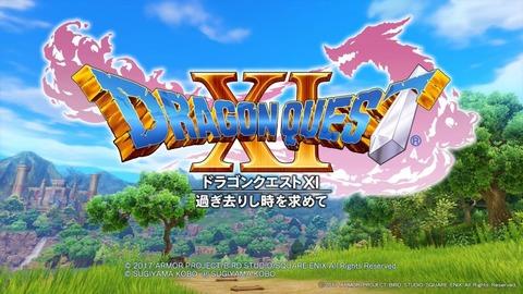 dragonquest11