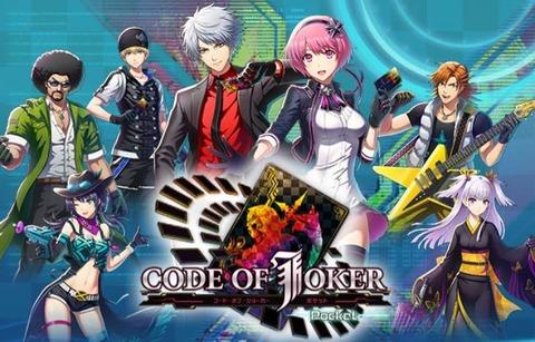 code_of_joker