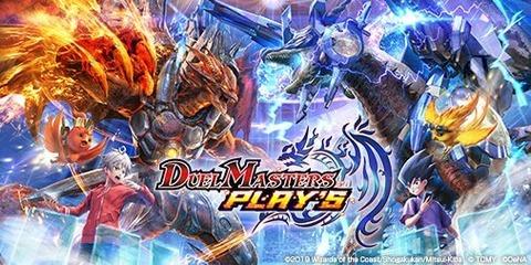duelmasters_plays
